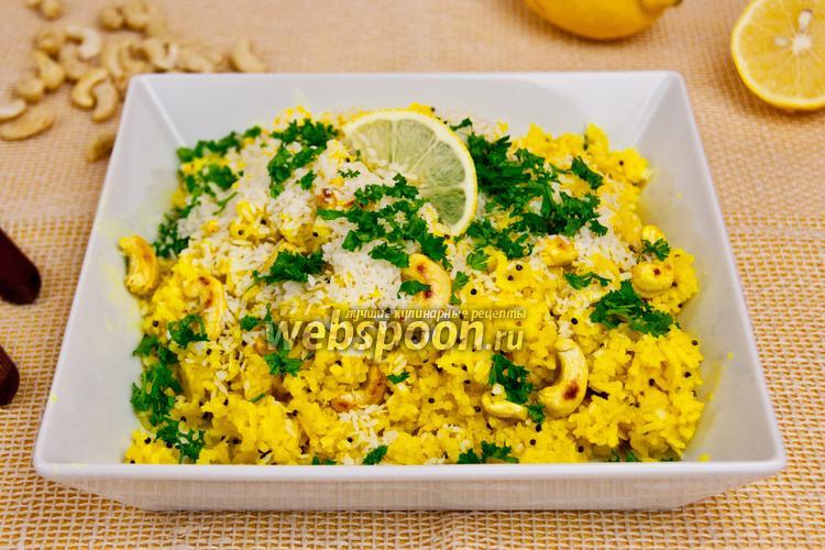 Фото Лимонный рис