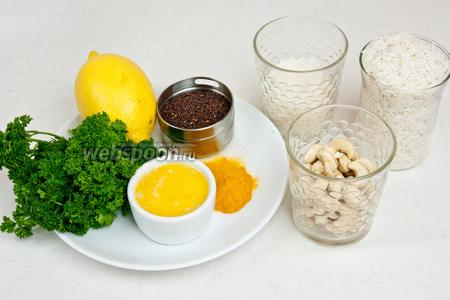 Для приготовления блюда понадобится рис басмати, соль, куркума, семена чёрной горчицы,  топлёное масло , кешью, вода, кокосовая стужка, лимон, петрушка.