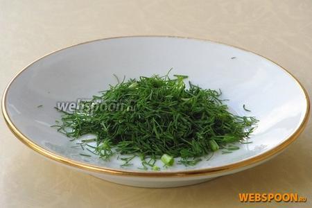 Зелень укропа вымыть в проточной воде, обсушить и очень мелко порубить.