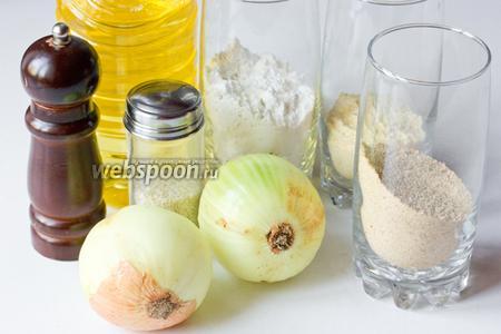 Для приготовления хрустящих луковых колец нам понадобится крупный лук, пшеничная мука, кукурузная мука, панировочные сухари, белый кунжут, соль, чёрный молотый перец, подсолнечное рафинированное масло для фритюра, вода кипячёная.
