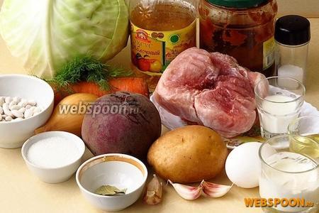 Для приготовления борща по-сибирски нужно взять столовую свёклу, свежую белокочанную капусту, морковь, репчатый лук, зерновую белую фасоль, картофелину, свиную (говяжью) мякоть, яйцо, молоко, яблочный уксус, томат-пюре, растительное масло, чеснок, специи, сметану и зелень укропа.