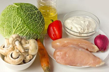 Для приготовления голубцов из савойской капусты с куриным филе и грибами нам понадобится один кочан савойской капусты, 2 куриных грудки, шампиньоны, крупная морковь, лук (сорт значения не имеет), красный сладкий перец, сметана 15 %, масло подсолнечное рафинированное, соль, чёрный молотый перец.