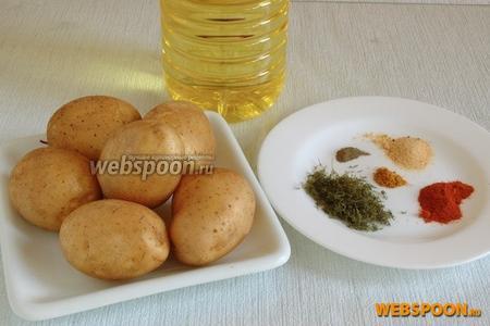 Подготовить продукты: картофель, масло и пряности. Картофель тщательно промыть при помощи щётки.