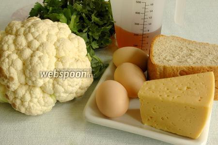 Подготовить необходимые продукты: цветную капусту, яйца, сыр, зелень, специи и хлеб.