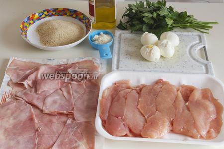 Для приготовления рулетиков вам потребуется куриное филе, варёные яйца, ветчина, нарезанная тонкими слоями, соль, перец. Для украшения вам понадобится сыр Пармезан, панировочные сухари, петрушка и немного оливкового масла.