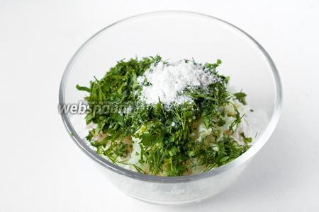 Измельчаем зелень петрушки и укропа, добавляем к салу с чесноком и луком, также добавляем соль. Тщательно перемешиваем — начинка готова!