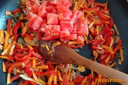 Добавляем порезанные помидоры и жарим до тех пор, пока овощи не пропитаются выделившимся соком.