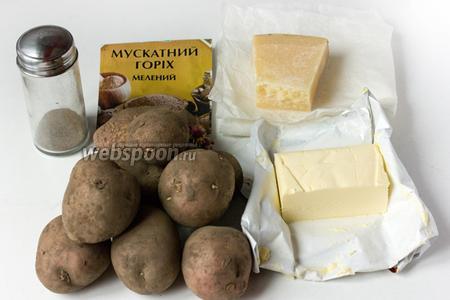 Для приготовления картофельного пюре с пармезаном и мускатным орехом нам понадобится картофель, сыр пармезан, сливочное масло, молотый мускатный орех, соль, чёрный молотый перец.