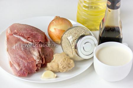 Для приготовления свинины в сливочно-имбирном соусе нам понадобится мякоть свинины, репчатый лук, свежий имбирь, чеснок, белый кунжут, сливки 15 % жирности, соевый соус, масло подсолнечное рафинированное, картофельный крахмал, соль, чёрный молотый перец.