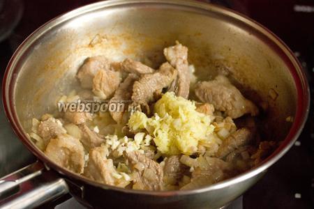 Добавляем чеснок и имбирь — какой же аромат сейчас будет, словами не передать! Обжариваем 1 минуту, постоянно помешивая свинину.