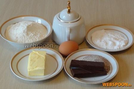 Для печенья нам понадобятся мука (измеряем в столовых ложках с небольшой горкой), масло, яйцо, сахар, майонез, напиток кофейный быстрорастворимый «Капучино» и шоколад. Майонез можно заменить нежирной сметаной, а коньяк — ромом.