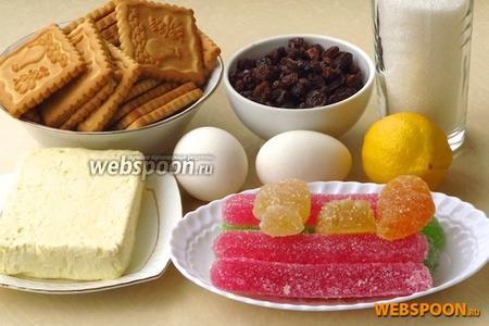 Для приготовления колбаски нужно взять сливочное масло, яйца, сахар, лимон, изюм, разноцветный мармелад и песочное печенье.