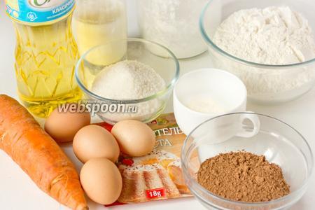 Для приготовления бразильского морковного кекса нам понадобится для теста: крупная моковь или несколько средних, куриные домашние яйца, сахар, масло подсолнечное рафинированное, мука пшеничная, соль, разрыхлитель; для глазури нам понадобится какао-порошок, молоко, сахарная пудра, крахмал.