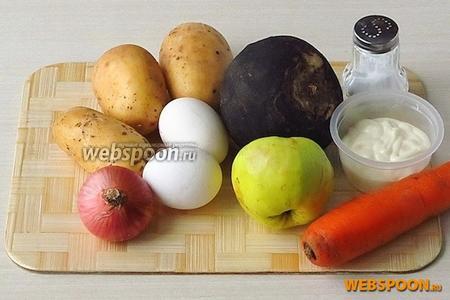 Для приготовления салата нужно взять картофель, луковицу, чёрную редьку средней величины, морковь, яблоко (сорт «Антоновка»), яйца, майонез и соль.