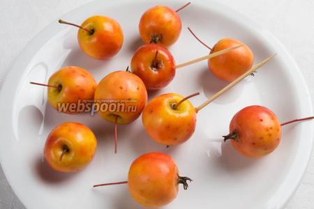 С помощью деревянной зубочистки наколоть каждое райское яблоко в нескольких местах.