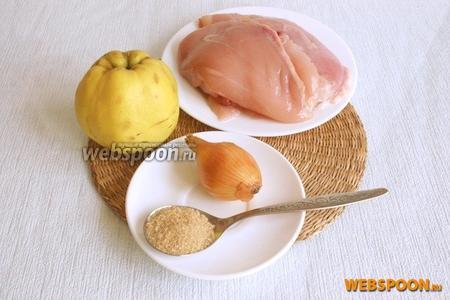Подготовить куриное филе, айву, лук, коричневый сахар.