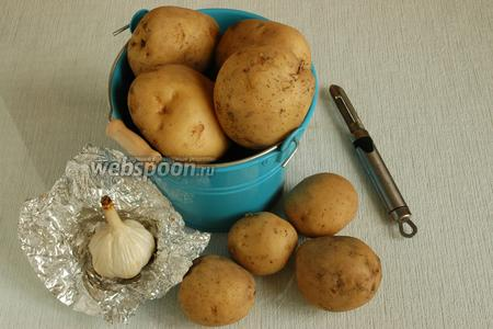 Подготовить основные компоненты блюда — картофель и чеснок. Чеснок завернуть в фольгу и запечь в духовке до мягкости.