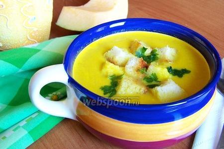 Тыквенный суп-пюре со сливками и карри