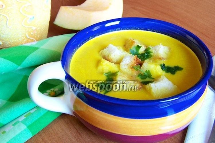 Фото Тыквенный суп-пюре со сливками и карри