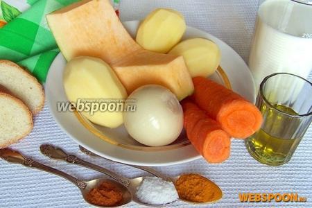 Для приготовления супа вымойте и очистите морковь, картофель и лук. Тыкву также очистите от шкурки и семян, так чтобы сочной мякоти осталось 300 г. Если нет сливок — подойдёт жирное молоко. Для украшения подойдет любая свежая зелень.