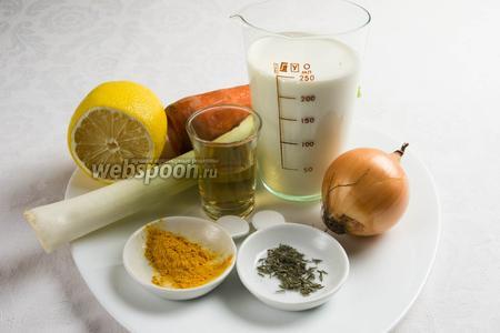 Чтобы приготовить соус, нужно взять лук репчатый, лук-порей, чеснок,  овощной бульон , морковь, Херес, шафран молотый, крахмал кукурузный, сок лимонный, перец, сливки, соль.