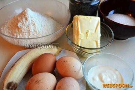 Для теста нам понадобится: размягчённое сливочное масло, сахар, банан, яйца, сметана, мак, соль, ванилин, разрыхлитель и мука.