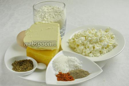 Для приготовления сухариков необходимо взять муку, сливочное масло, жирный творог, любой твёрдый сыр, разрыхлитель, яйцо, соль и сахар, чёрный перец и паприку. Для посыпки взять смесь пряностей: розмарин, зира, анис.