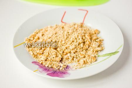 Песочное печенье измельчаем в крупную крошку.