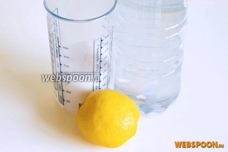 Для приготовления Золотого сиропа вам понадобятся сахар, питьевая вода и свежевыжатый лимонный сок.