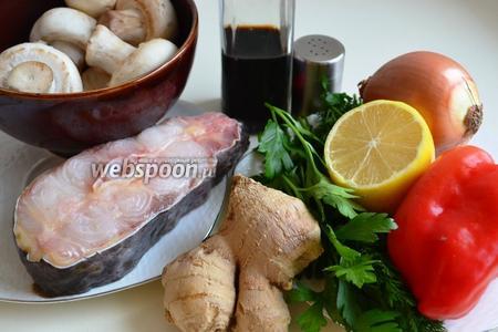 Нам понадобится: стейк сома (можно заменить филе), грибы, перец, лимон, зелень, имбирь, лук и соевый соус.