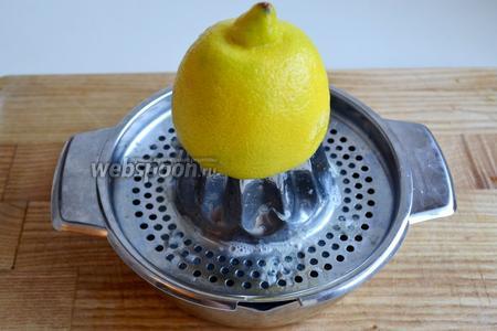Выжимаем сок одного лимона.