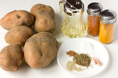 Для приготовления пряного золотистого картофеля нам понадобится крупный картофель (быстроразвариваемый, крахмалистого сорта), подсолнечное рафинированное масло, морская соль крупного помола, паприка молотая, куркума, чеснок, тимьян сухой, белый молотый перец, молотый мускатный орех.