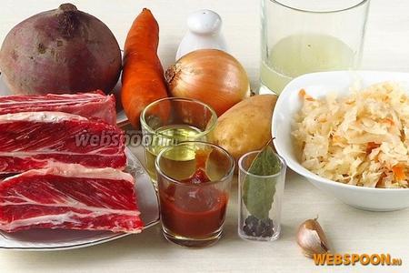 Для приготовления борща нужно взять говяжьи рёбрышки, свёклу, квашеную капусту, репчатый лук, морковь, картофель, томат-пюре, капустный рассол, растительное масло, специи.