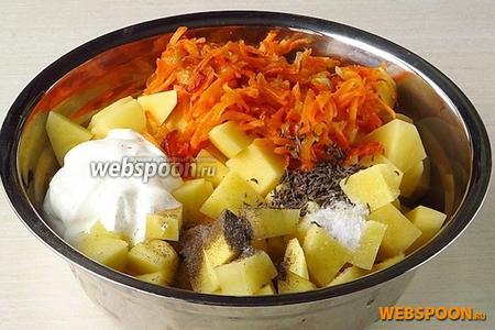 Картофель выложить в большую миску, посыпать перцем, тмином и солью, добавить лук, морковь и сметану.