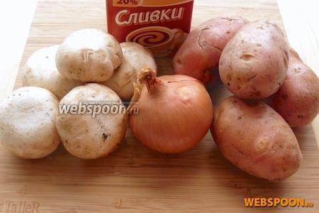Для приготовления вам понадобятся: картофель, шампиньоны, 20 % сливки, лук, масло для жарки и зелень для украшения.