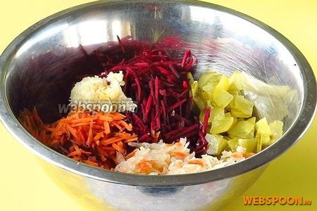 Соединить свёклу, капусту, морковь, огурец и чеснок.
