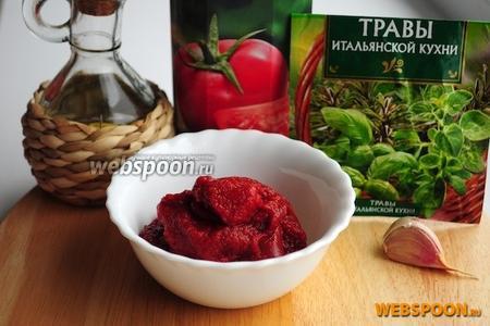 Для приготовления соуса вам понадобятся: 25 % томатная паста, или одна баночка концентрированной пасты, томатный сок с мякотью, оливковое масло, чеснок, смесь итальянских трав, соль и сахар.