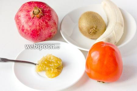 Для приготовления фруктового смузи нам понадобится спелая хурма, банан, киви, гранат, мёд.