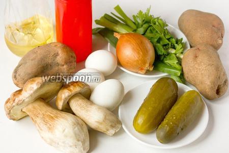Для приготовления салата «Боровичок» нам понадобятся следующие ингредиенты: картофель (у меня крупный), солёные огурцы, куриные яйца, белые грибы (у меня грибочки крупные), репчатый лук, зелёный лук и свежая петрушка, майонез, масло подсолнечное рафинированное, соль и чёрный молотый перец.