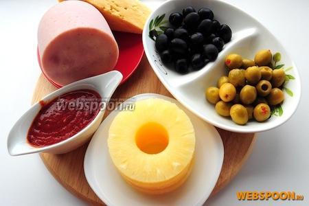 Для начинки вам необходимы: ананасы, ветчина, оливки, маслины, сыр и  томатный соус  (с чесноком, оливковым маслом и итальянскими травами).