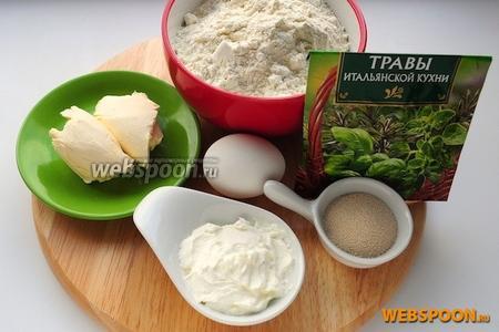 Для теста нужны: мука, вода, яйцо, дрожжи, маргарин, сметана, соль, сахар и смесь итальянских трав.