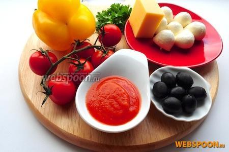Для начинки вам понадобятся: моцарелла, пармезан, сладкий перец, маслины, помидоры черри, петрушка и  детский кетчуп .