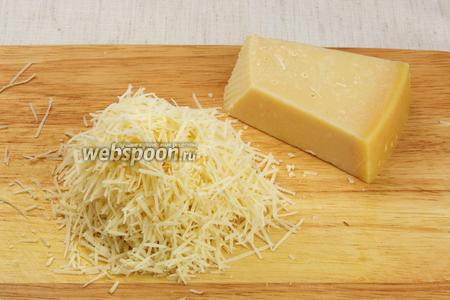 Пармезан натереть на мелкой тёрке, понадобится 3 столовые ложки тёртого сыра.
