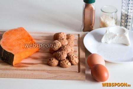 Для приготовления свежей яичной пасты вам понадобятся яйца, мука и соль.  Для приготовления начинки — тыква, печенье «Амаретти» или молотый миндаль, сыр Рикотта и Пармезан, мускатный орех, соль и перец. Для соуса-сливочное масло и немного овощного бульона.