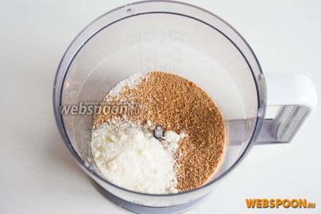 Перемолите печенье «Амаретти» или, если используете миндаль, в мелкую крошку и добавьте тёртый Пармезан.