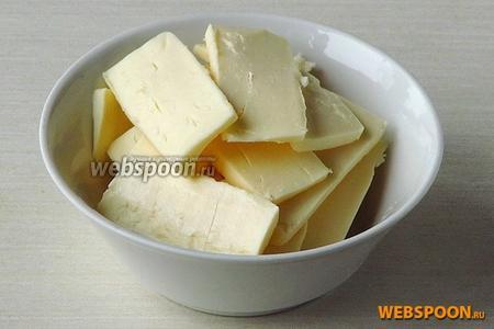 Плавленый сыр нарезать тонкими пластинами.