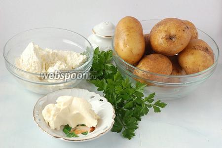 Для приготовления картофеля с творожной начинкой нам понадобится картофель, масло, творог, соль, перец, петрушка.