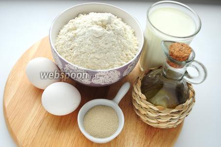 Для приготовления теста вам понадобятся: мука, яйца, молоко, дрожжи, оливковое масло, соль и сахар.