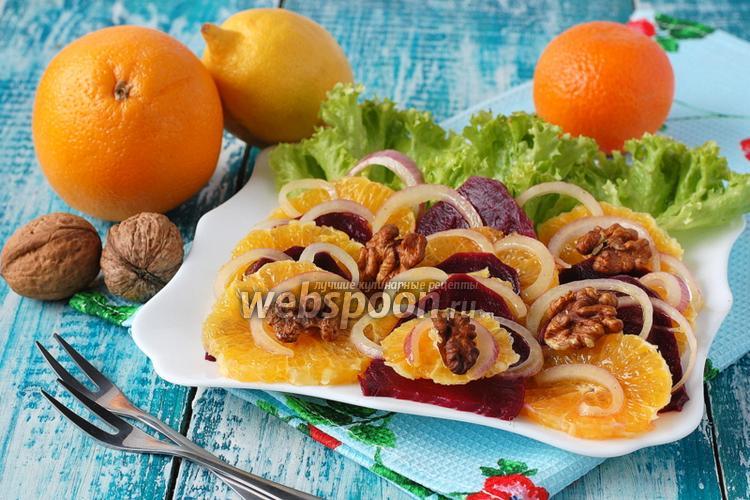 Фото Салат со свёклой и апельсином