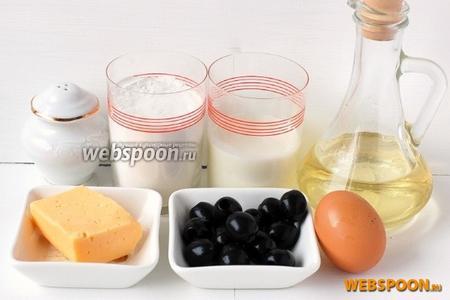 Для приготовления кексов с оливками и сыром нам понадобится сыр, оливки, мука, кефир, подсолнечное масло, яйцо, соль, разрыхлитель, перец.